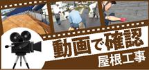 奈良市・大和郡山市・天理市やその周辺のエリア、その他地域の屋根工事を動画で確認