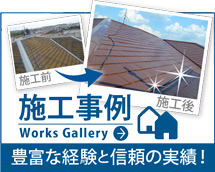 奈良市・大和郡山市・天理市やその周辺のエリア、その他地域の施工事例