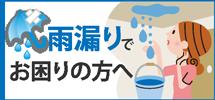 奈良市・大和郡山市・天理市やその周辺エリアで雨漏りでお困りの方へ