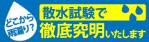 奈良市・大和郡山市・天理市やその周辺エリアの雨漏り対策、散水試験もお任せください