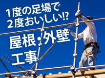 街の屋根やさん奈良店では足場の有効活用をお勧めします