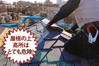 屋根の上、高所はとても危険!