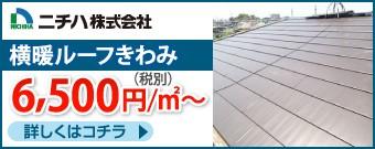 ニチハ横暖ルーフ6500円/㎡~