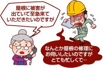 規模が大きい災害後は屋根業者の数も不足する