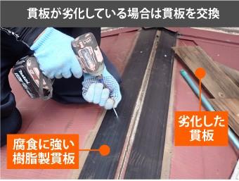 貫板が劣化している場合は貫板を交換