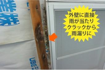 外壁に直接雨が当たりクラックから雨漏りに