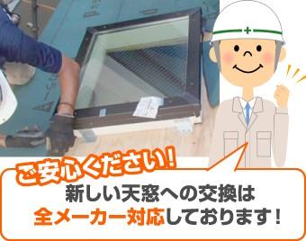 ご安心ください!新しい天窓への交換は全メーカー対応しております!