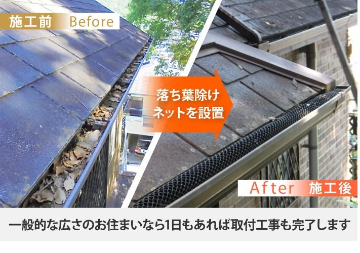 落ち葉除けネットは1日で取付工事が完了します