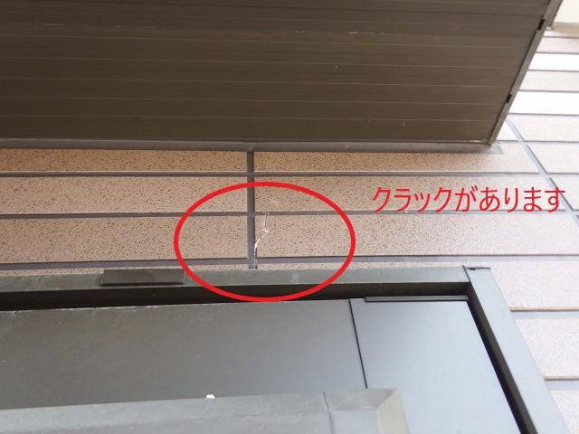 外壁クラック部分の様子