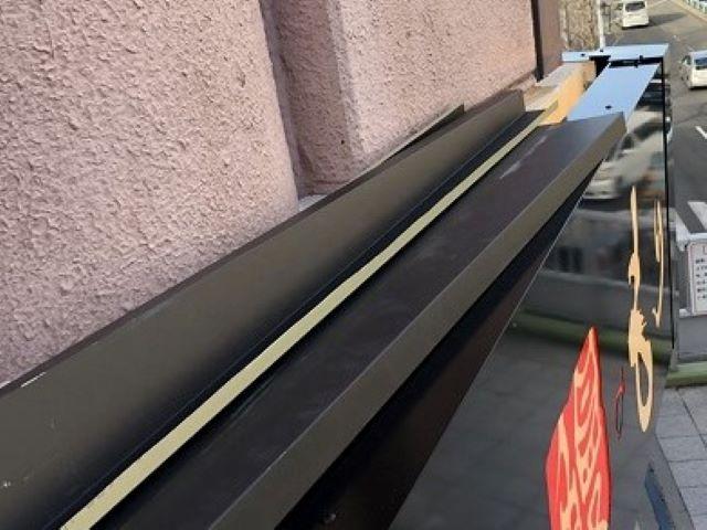 奈良市の店舗の剥がれた外装板金
