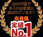 奈良市・大和郡山市・天理市やその周辺エリア、おかげさまで多くのお客様に選ばれています!