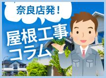 奈良市、生駒市、大和郡山市やその周辺エリアその他地域の屋根工事コラム