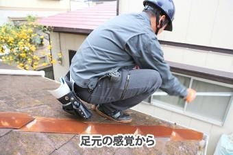 屋根にのぼって傷み具合を予想