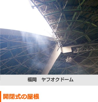 開閉式の福岡ヤフオクドーム