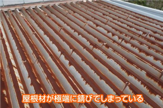 屋根材が極端に錆びてしまっている